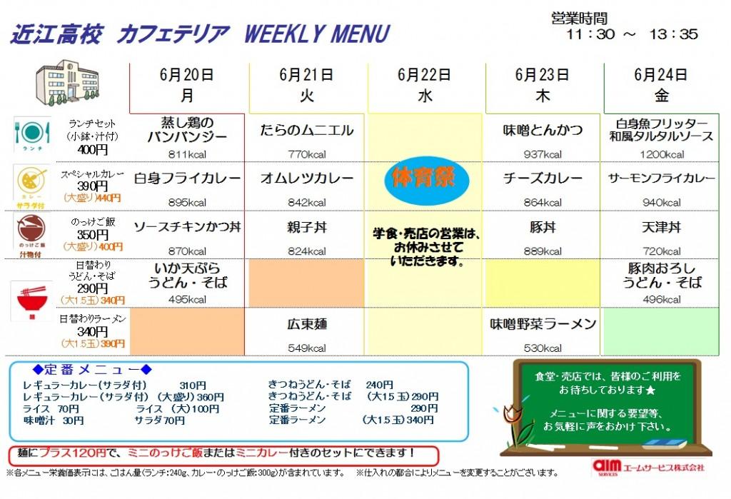 20160620~0624weekly menu