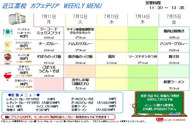 20160711~0715weekly menu