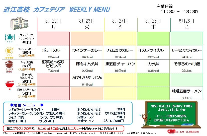 20160822~0826weekly menu