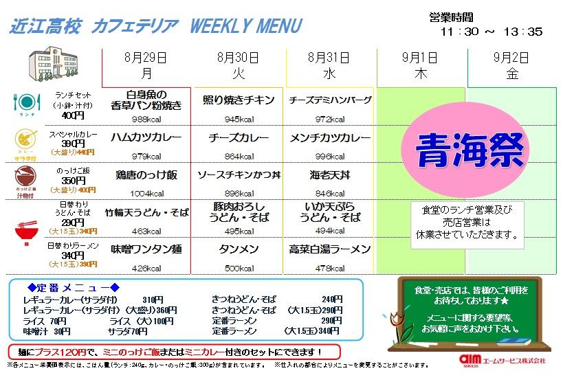 20160829~0902weekly menu