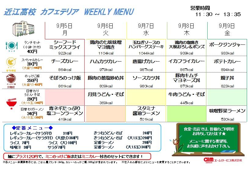 20160905~0909weekly menu