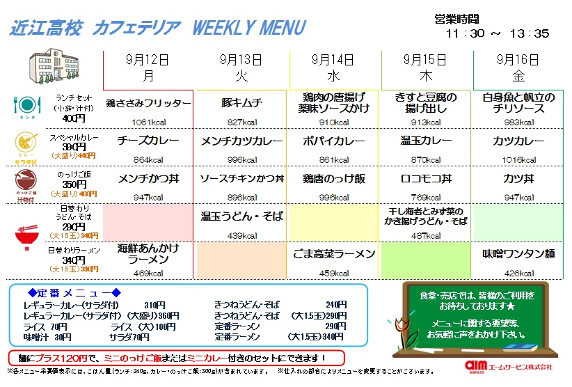 201609112~0916weekly menu