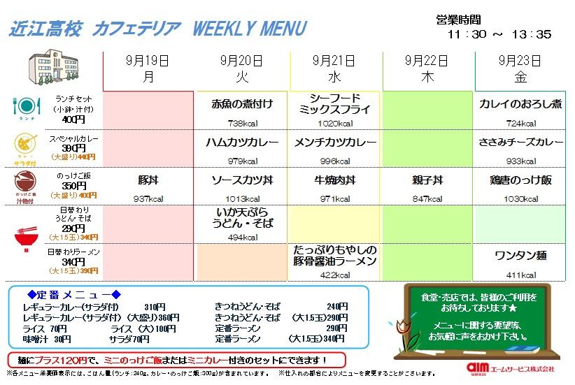 20160919~0923weekly menu