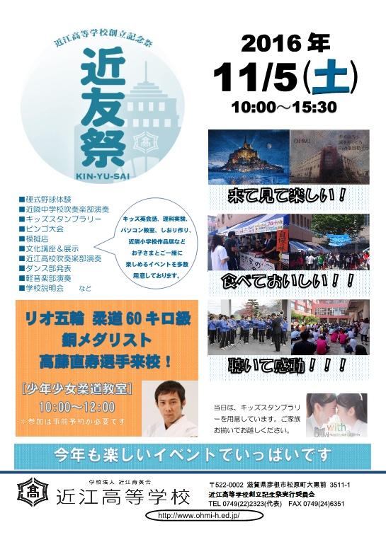 20161105 近友祭チラシ1