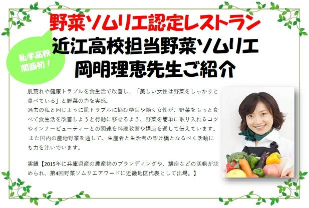 20161007 野菜ソムリエ認定レストラン