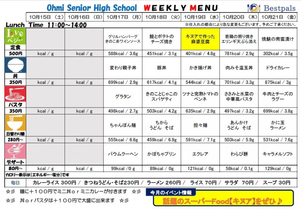 20161015-1021 cafe menu