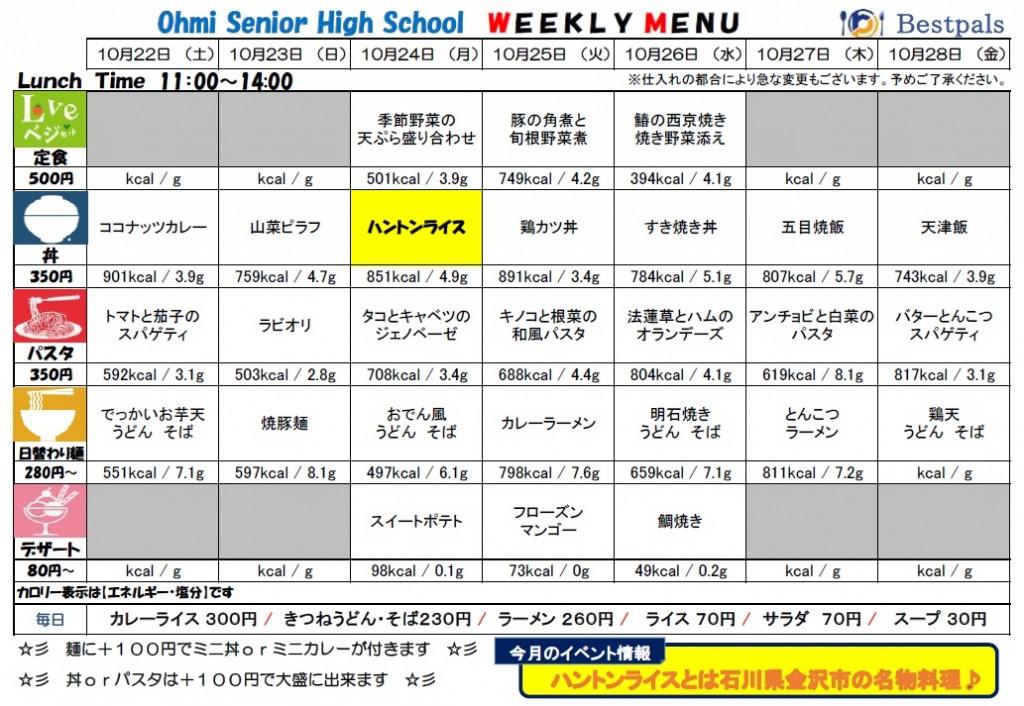 20161022-1028 cafe menu