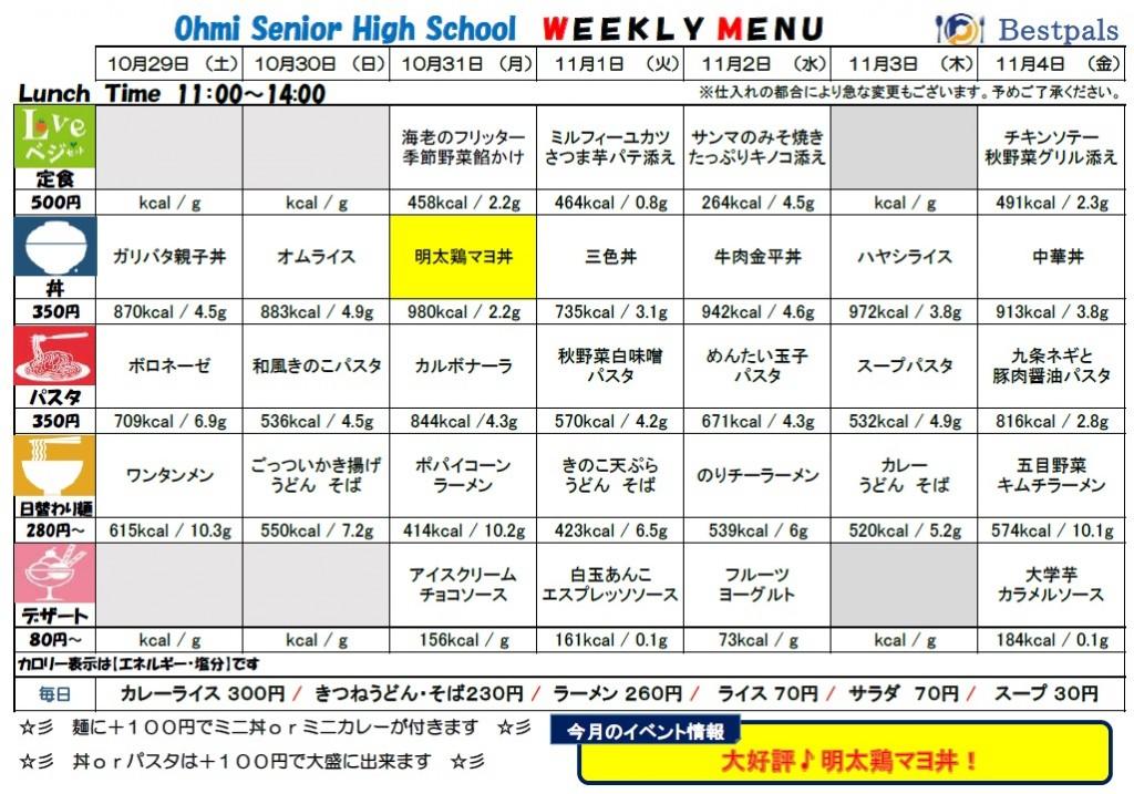 20161029-1104 cafe menu