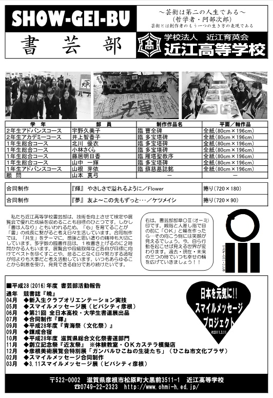 20161129 書芸部活動報告