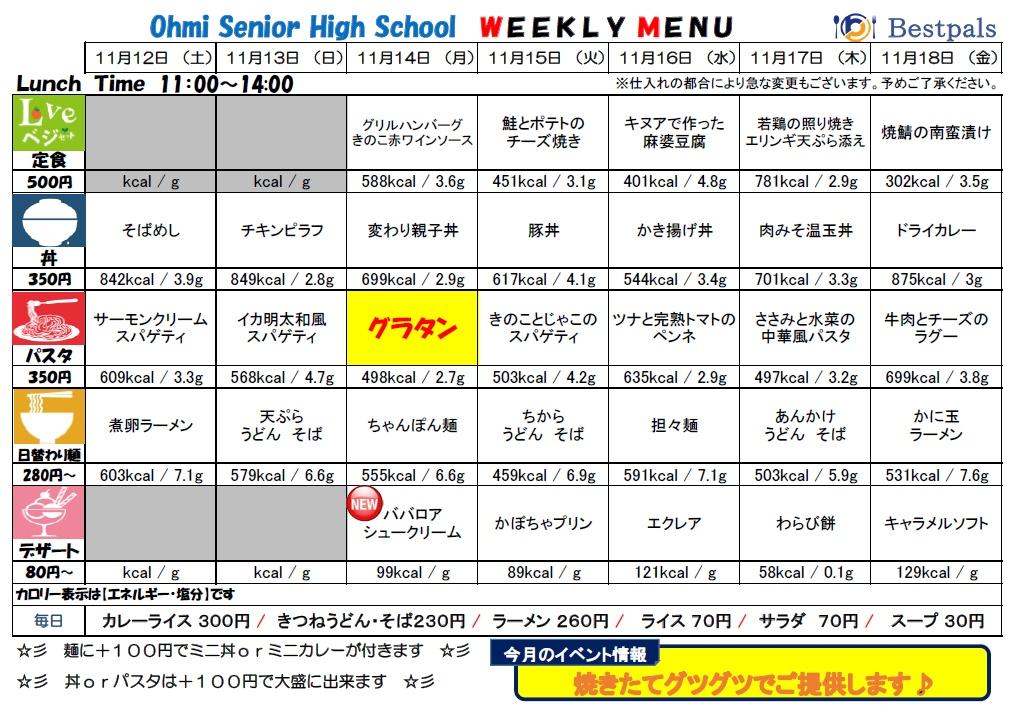 20161112-1118 cafe menu
