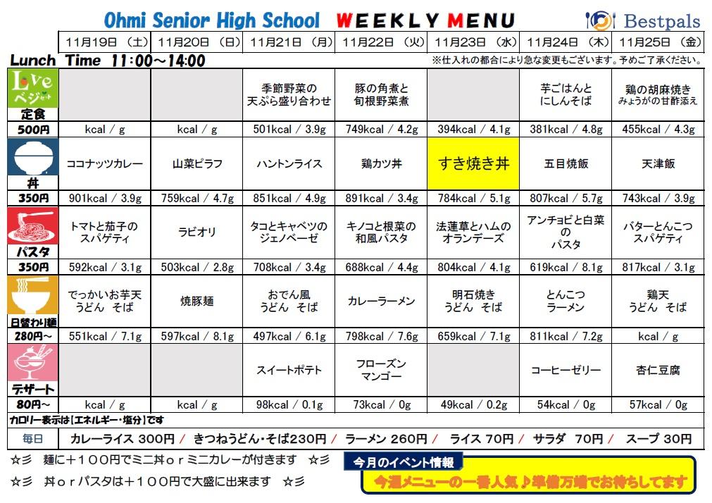 20161119-1125 cafe menu