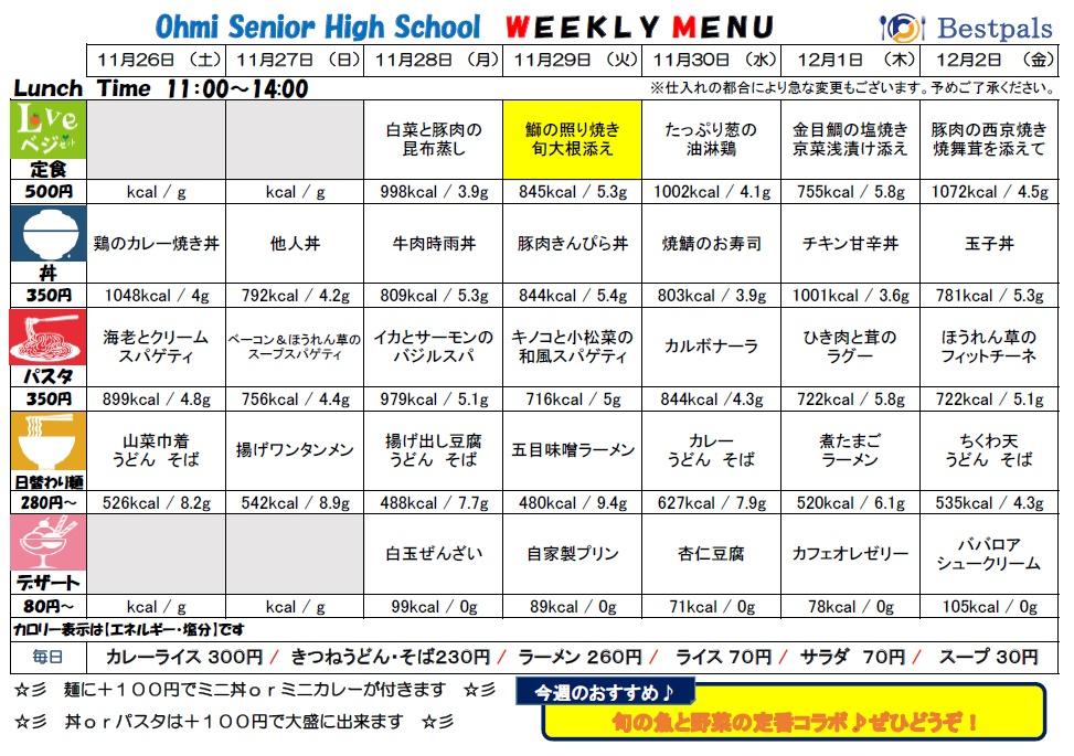 20161126-1202 cafe menu