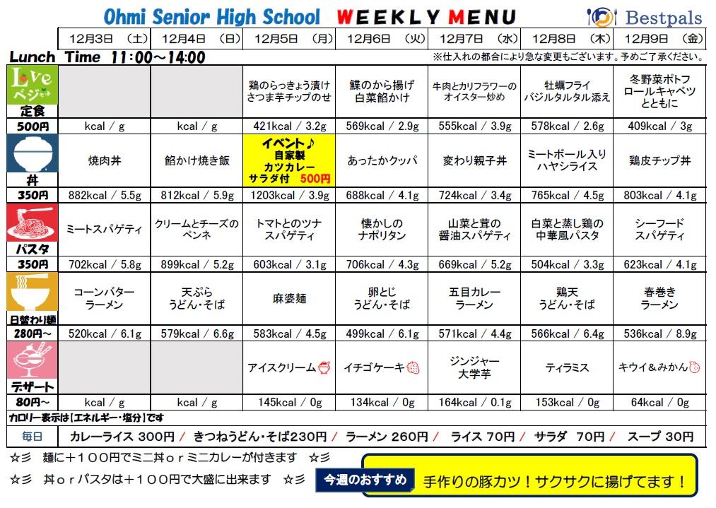 20161203-1209 cafe menu