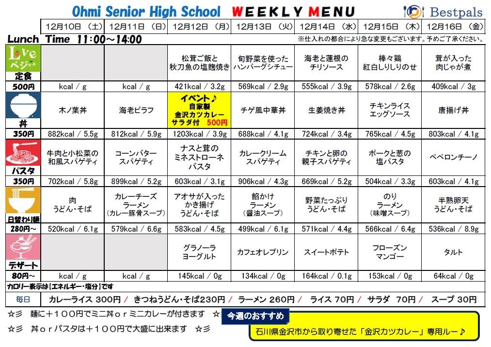 20161210-1216 cafe menu