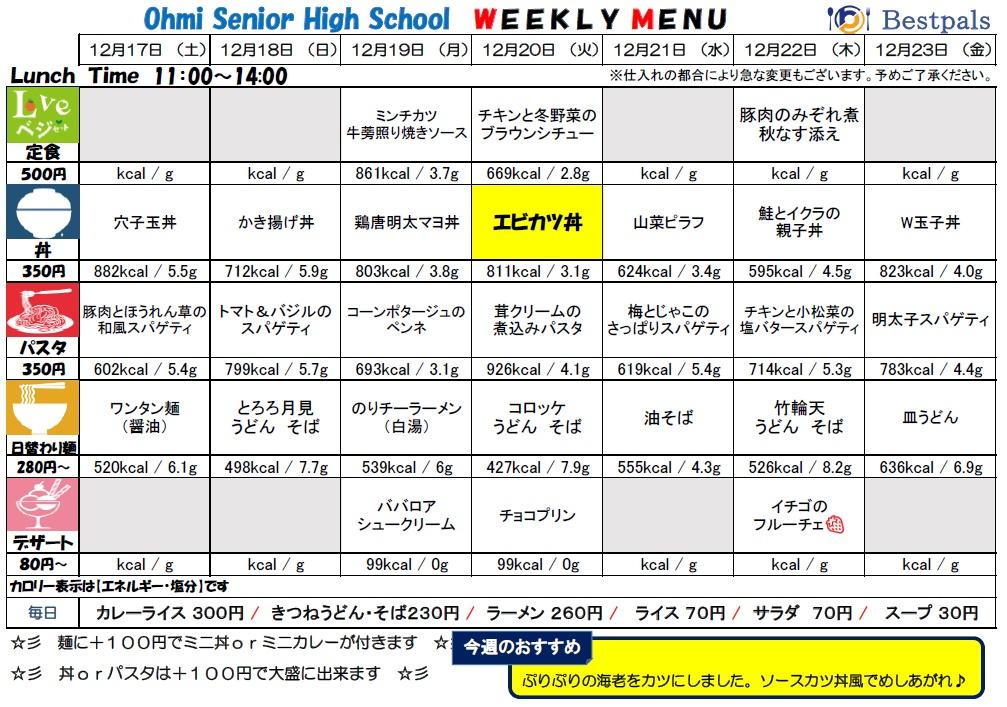 20161217-1223 cafe menu