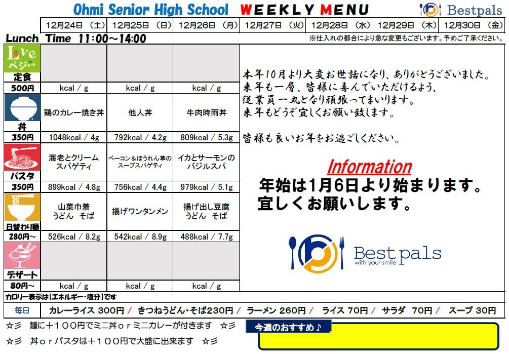20161224-1230 cafe menu