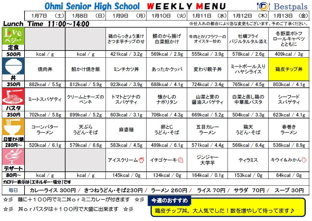 20170107-0113 cafe menu