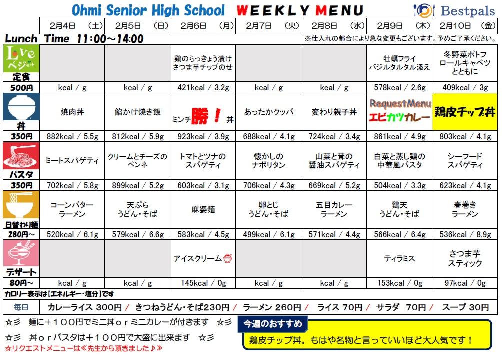 20160204-0210_cafe menu