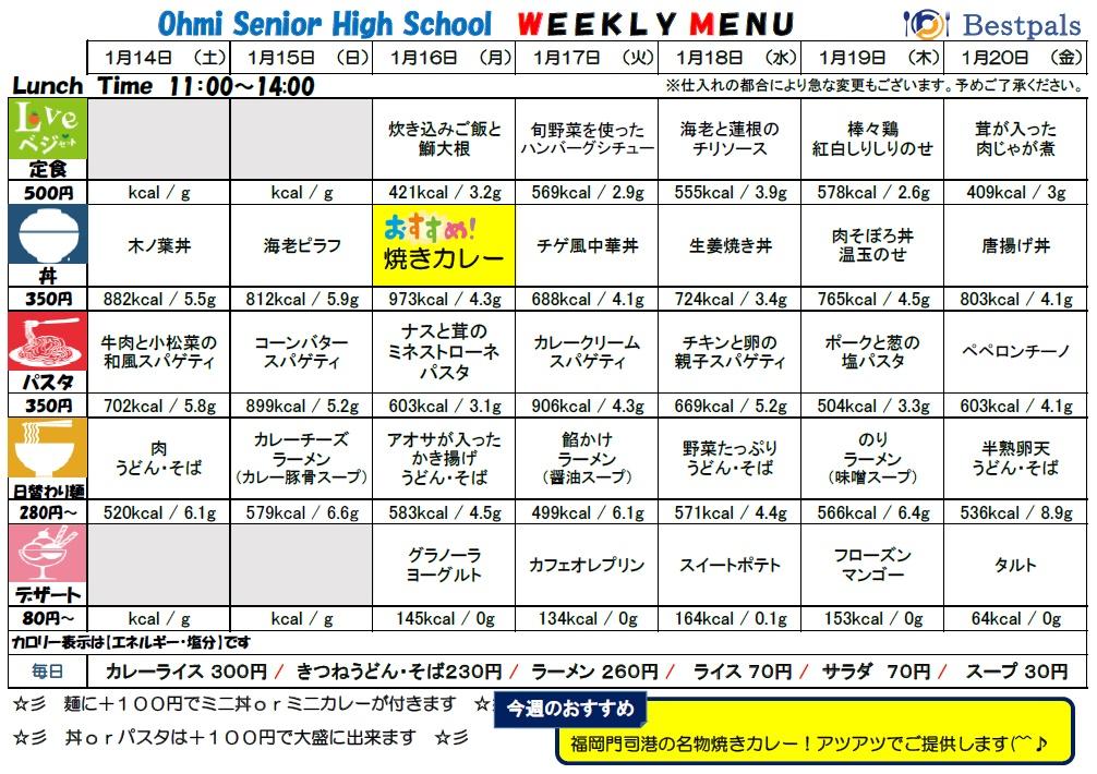 20170114-0120cafe menu