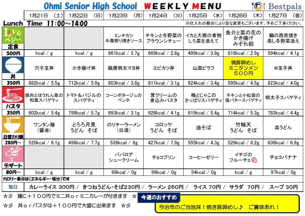 20170121-0127 cafe menu
