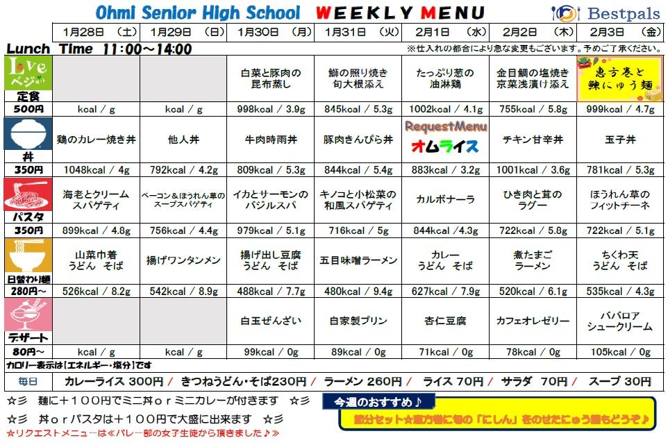 20170128-0203 cafe menu
