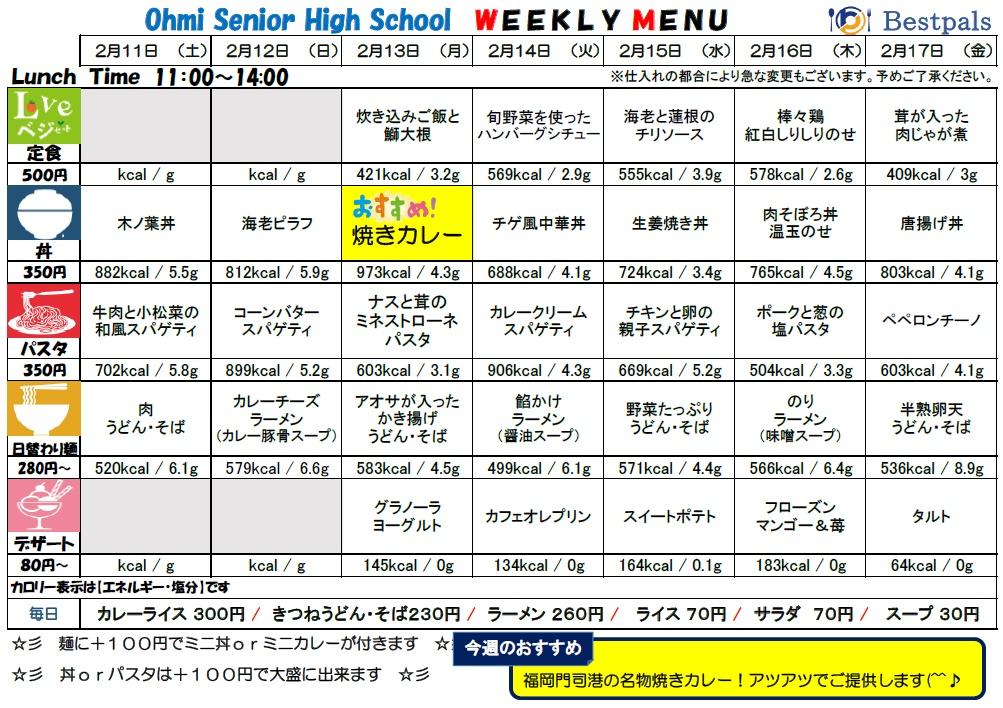 20160211-0217_cafe menu