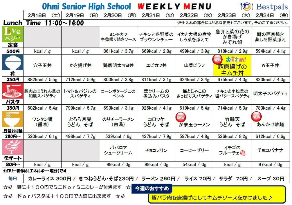20160218-0224_cafe menu