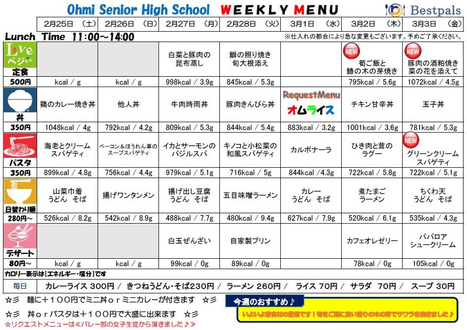 20160225-0303_cafe menu