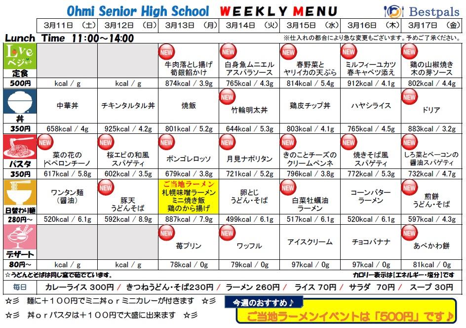 20160311-0317_cafe menu