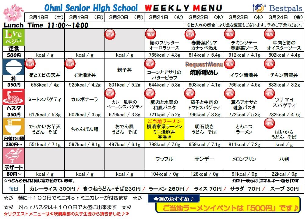 20160318-0324_cafe menu
