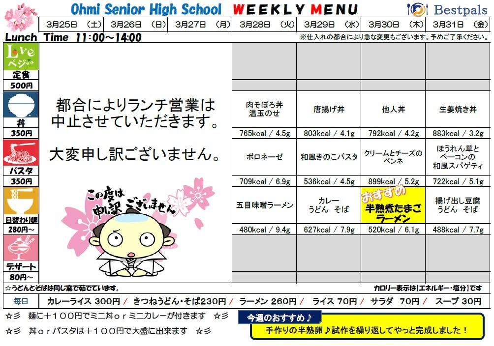 20160325-0331_cafe menu