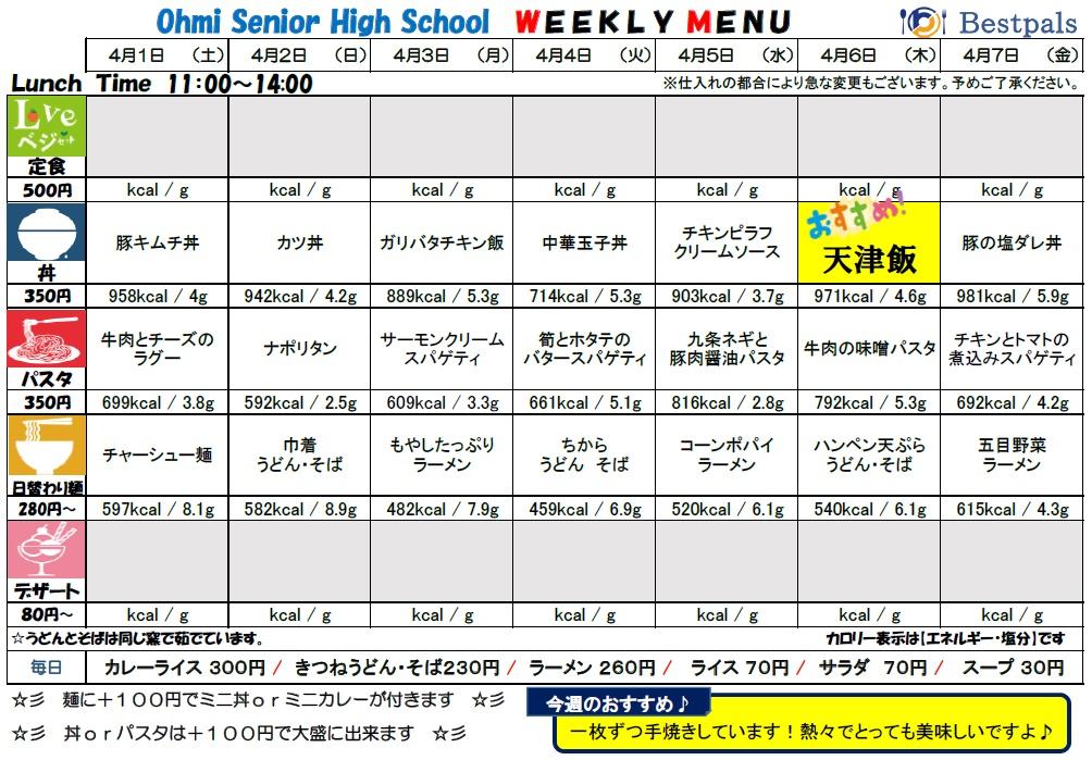 20160401-0407_cafe menu