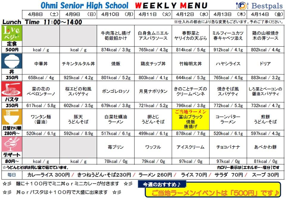 20160408-0414_cafe menu