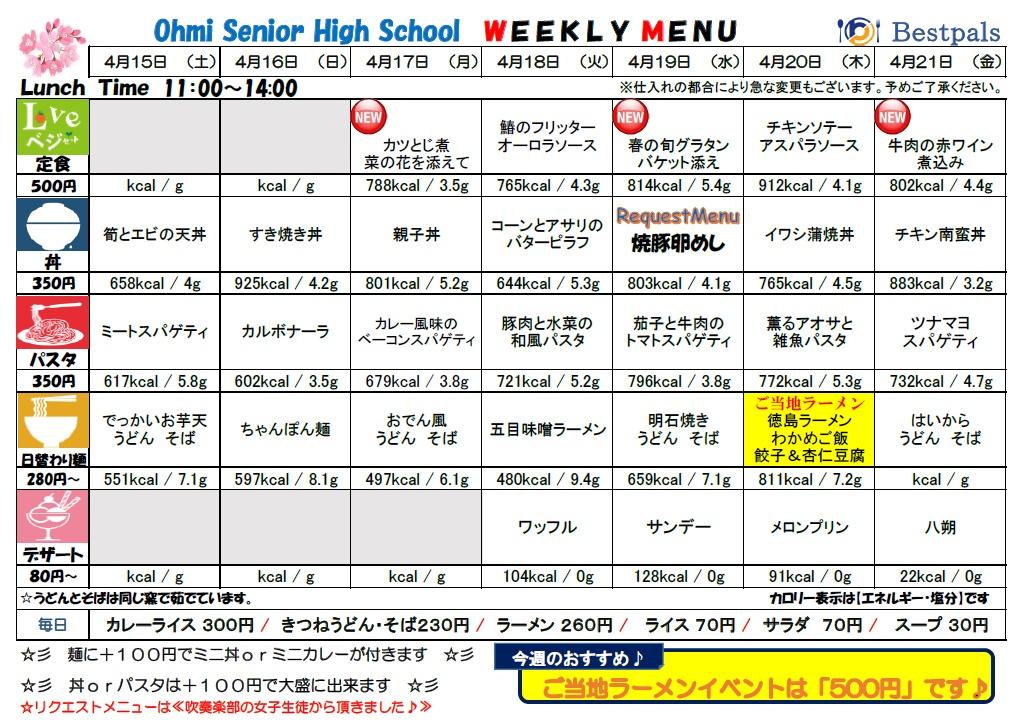 20160415-0421_cafe menu