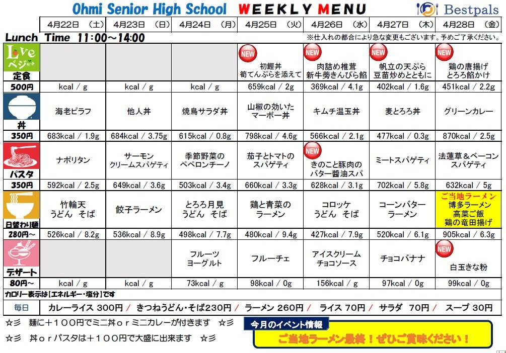 20160422-0428_cafe menu