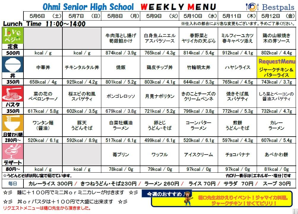 20170506-0512_cafe menu