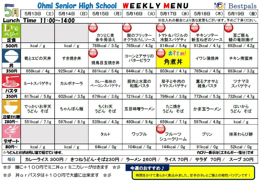 20170513-0519_cafe menu