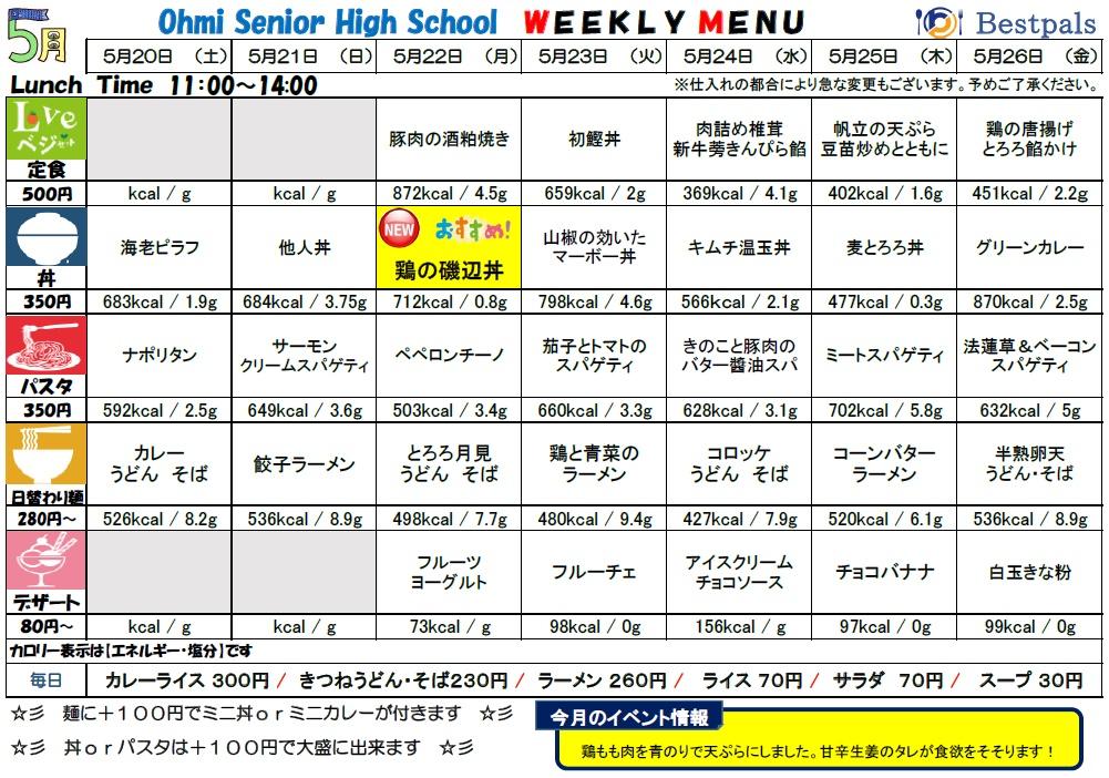 20170520-0526_cafe menu