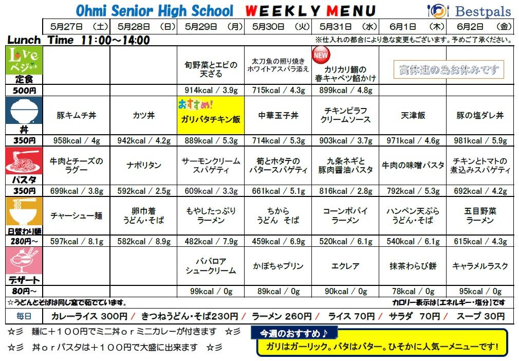20170529-0602_cafe menu
