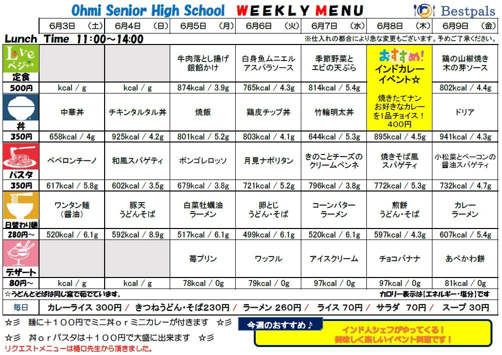 20170603-0609_cafe menu