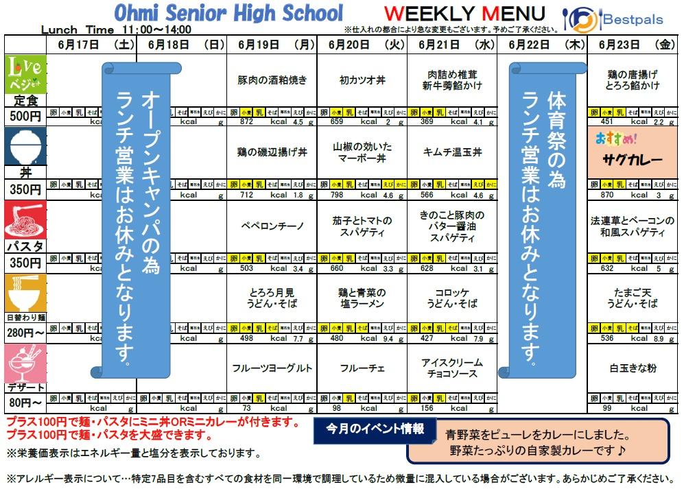20170617-0623_cafe menu
