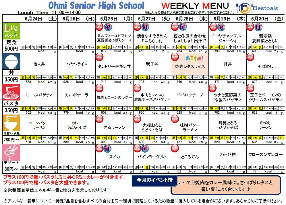 20170624-0630_cafe menu