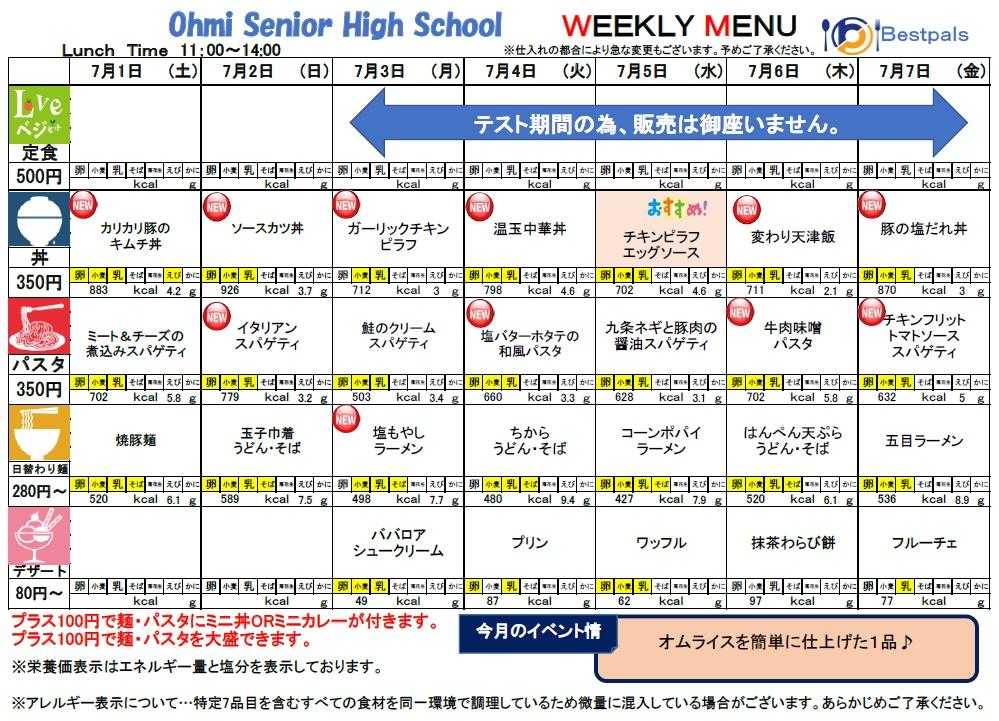 20170701-0707_cafe menu