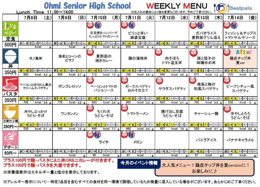 20170708-0714_cafe menu