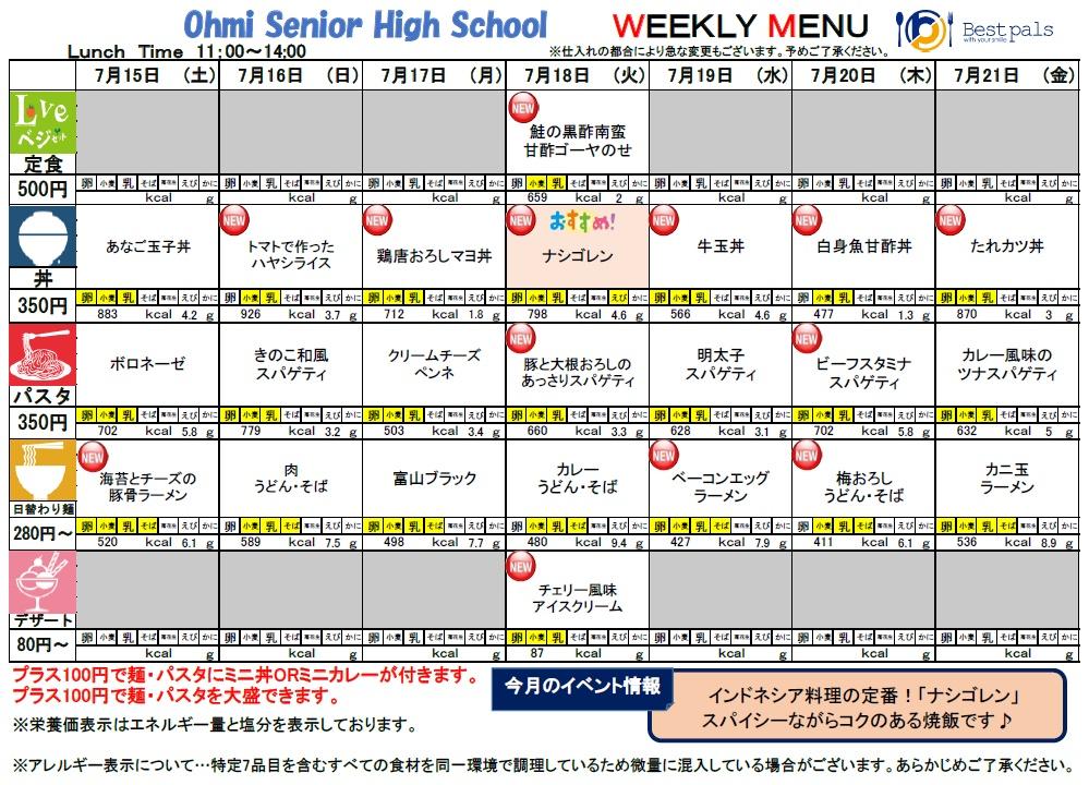 20170715-0721_cafe menu