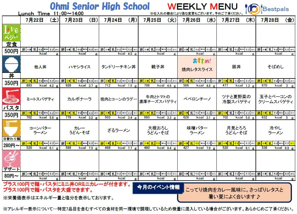 20170722-0728_cafe menu