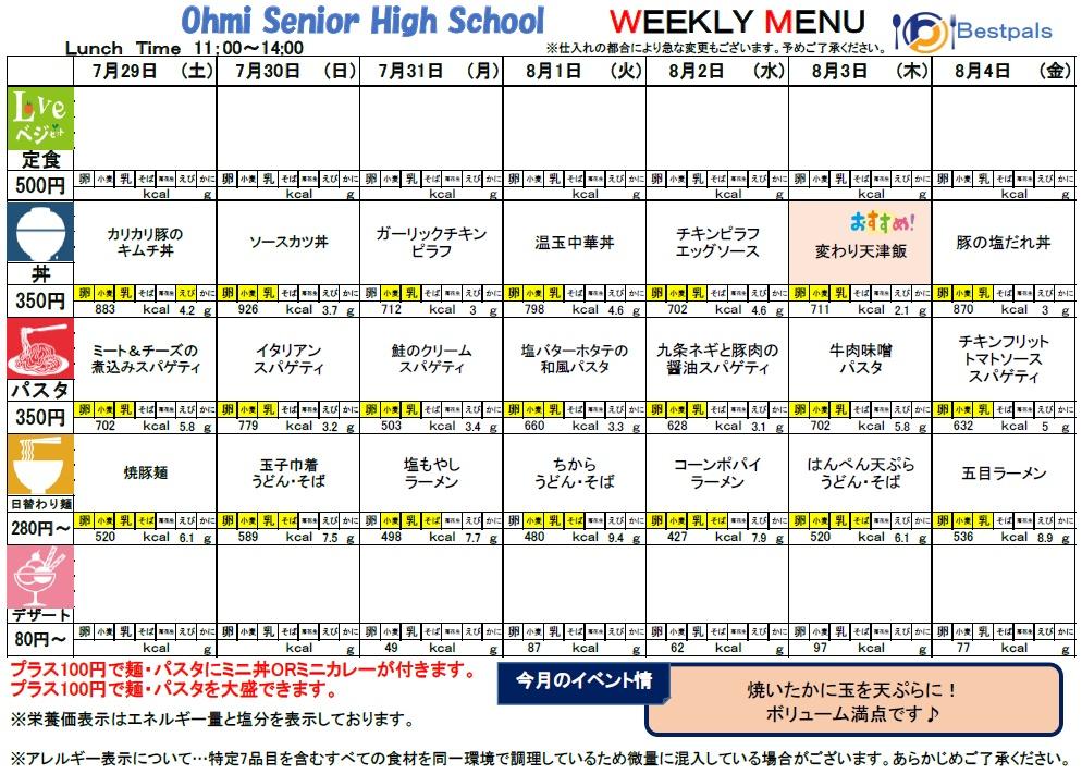 20170729-0804_cafe menu