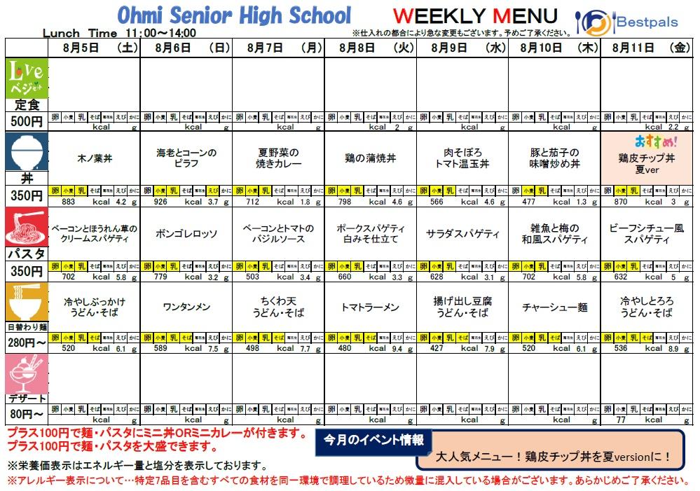 20170805-0811_cafe menu