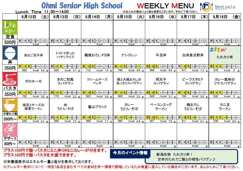 20170812-0818_cafe menu