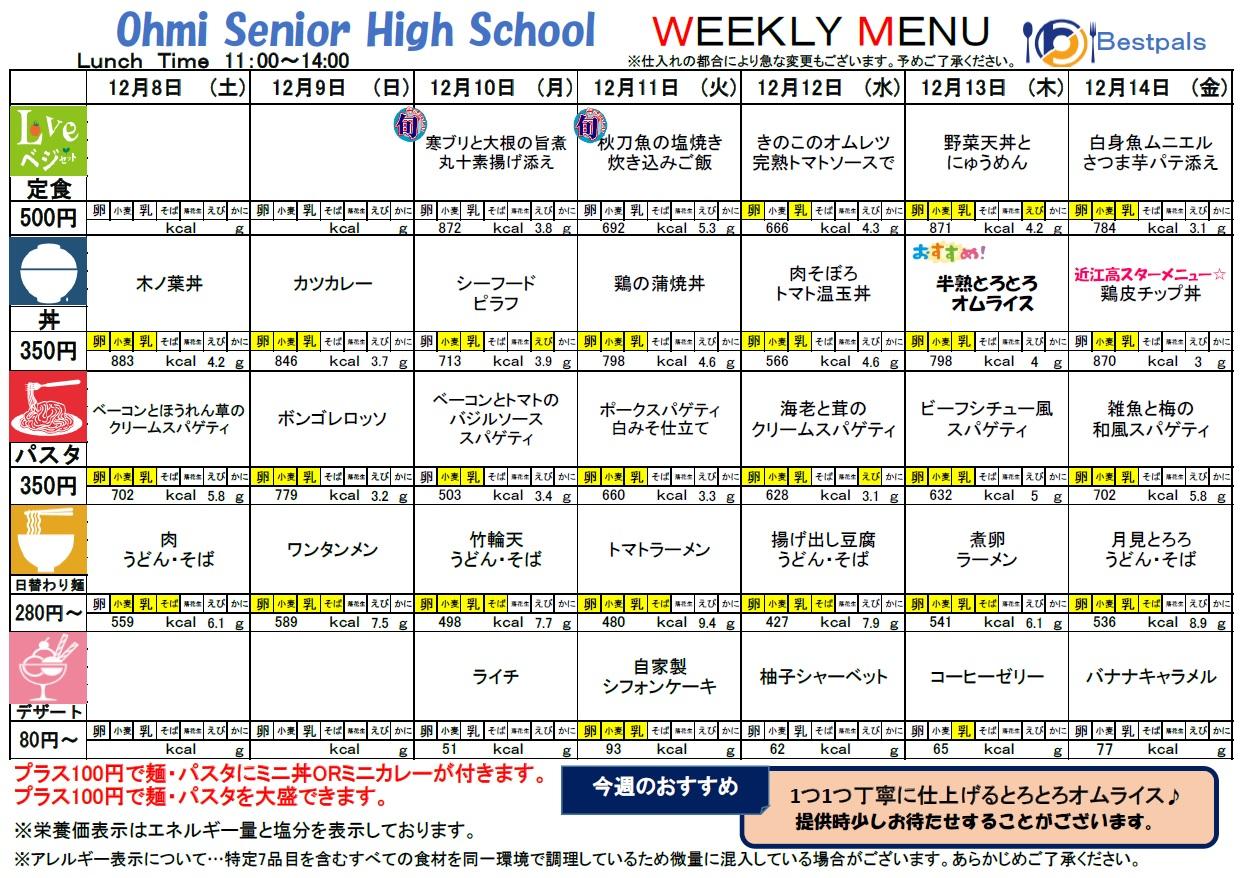 関西初 野菜ソムリエ認定学食 weekly menu 近江高等学校